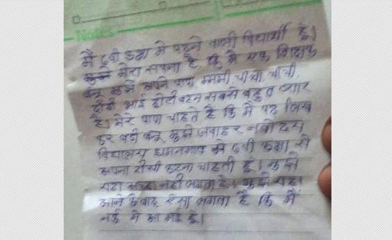छात्रा ने की खुदकुशी, सुसाइड नोट में नवोदय स्कूल को बताया 'नर्क' - newsonfloor.com