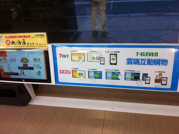 7-Eleven own's e-commerce site: 7net