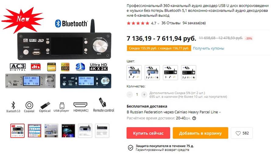 Профессиональный 360-канальный аудио декодер USB U диск воспроизведение музыки без потерь Bluetooth 5,1 волоконно-коаксиальный аудио декодирование 6-канальный выход