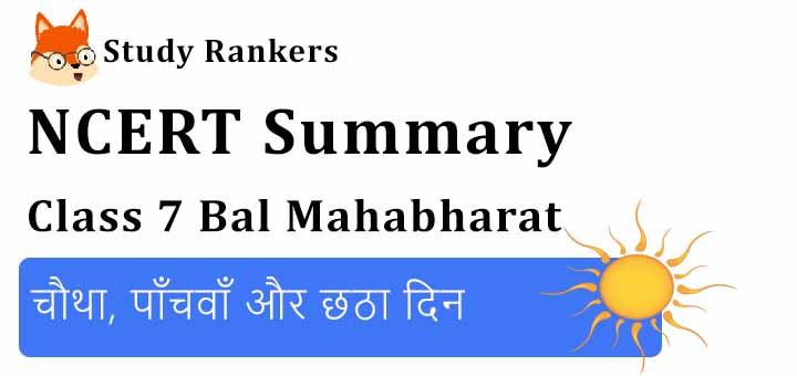 चौथा, पाँचवाँ और छठा दिन Class 7 Hindi Summary Bal Mahabharat