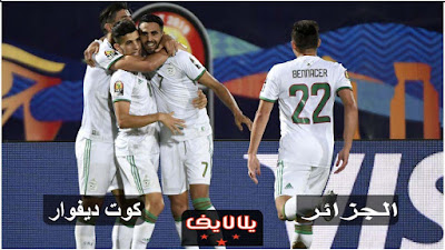 مشاهدة مباراة الجزائر وكوت ديفوار