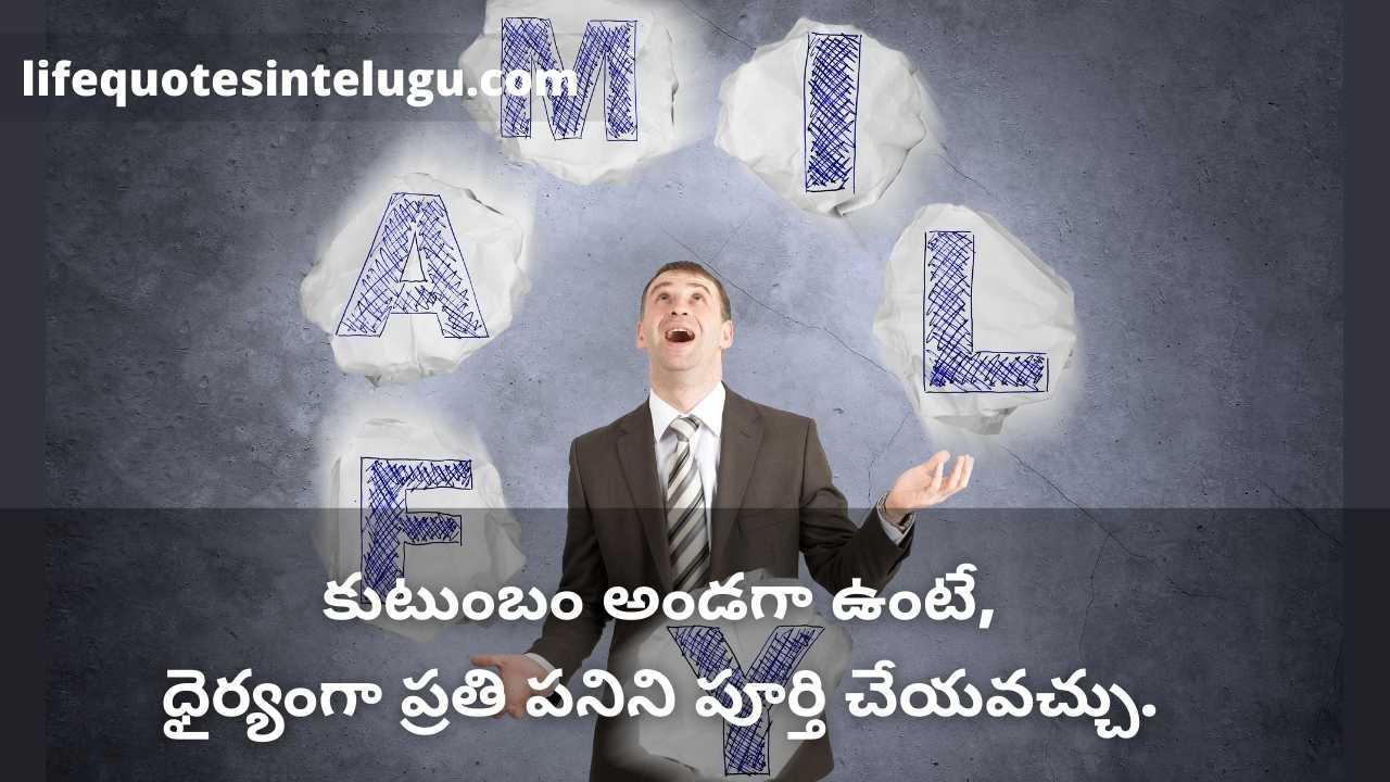 Happy Family Quotes In Telugu