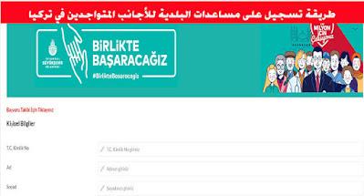 رابط تسجيل على مساعدات البلدية للأجانب المتواجدين في تركيا
