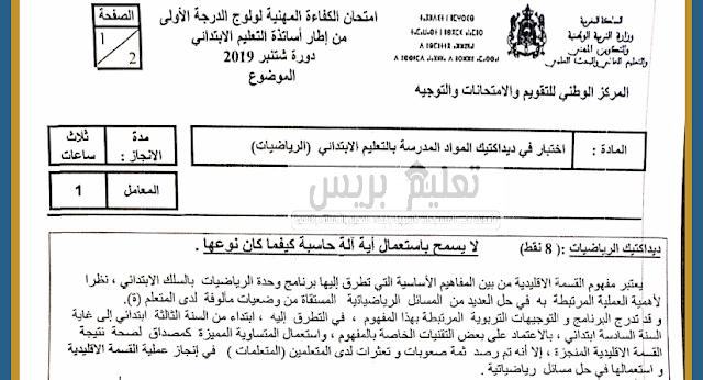 التصحيح الرسمي للامتحان المهني ابتدائي الدرجة الأولى  دورة 2019