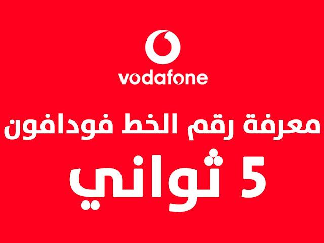 كود معرفة رقم خط فودافون مصر لكل العملاء 2021