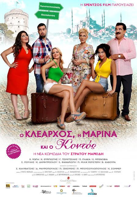 Ο Κλέαρχος, Η Μαρίνα Και Ο Κοντός (2015) ταινιες online seires xrysoi greek subs
