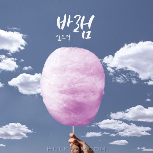 Lim Dohyuk – 바램 – Single