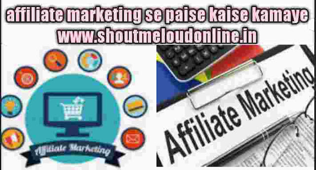 Affiliate marketing se ghar baithe paise kaise kamaye
