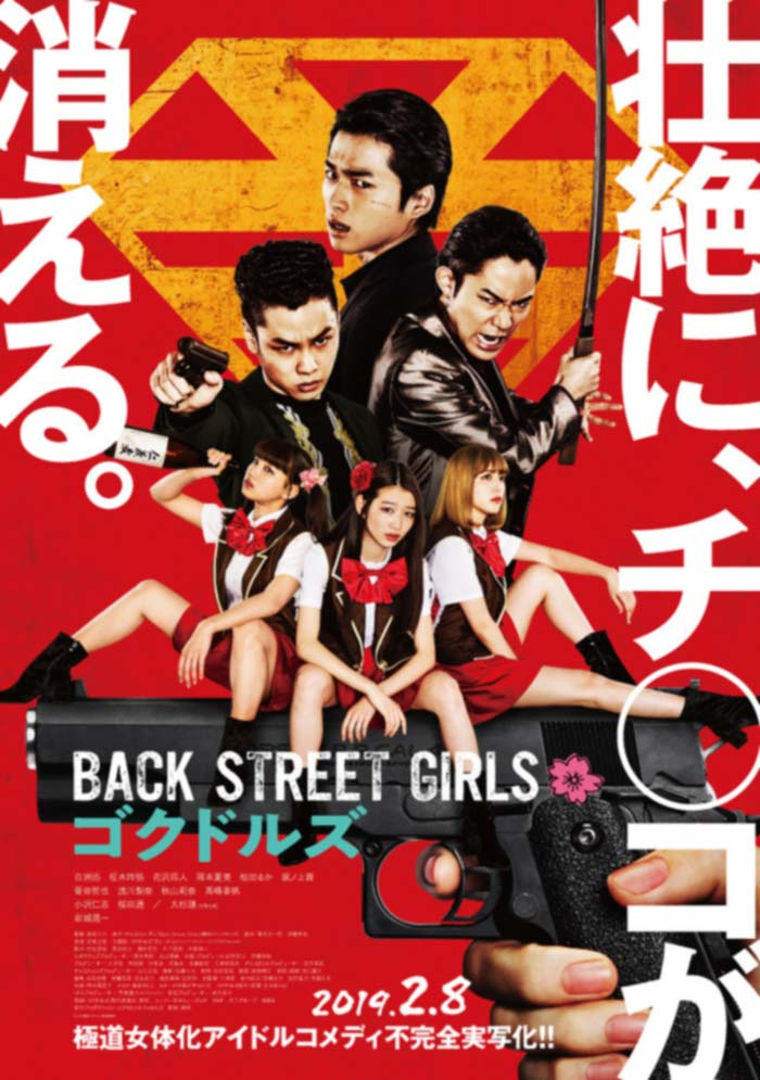 Back Street Girls: Gokudolls - live-action poster