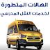 مطلوب موظفين وموظفات خدمة عملاء واتصالات لدى شركة متخصصة في خدمات النقل المدرسي  وبرواتب لاتقل عن 300 دينار