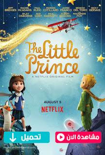 مشاهدة وتحميل فيلم الامير الصغير The Little Prince 2015 مترجم عربي