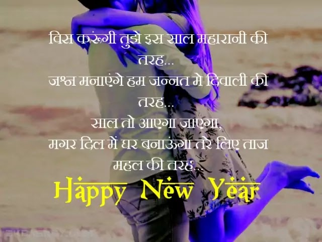 Happy New Year Love Shayari For Boyfriend