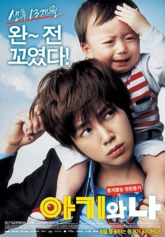 orrigoshi review baby and me korean movie prime entertainment