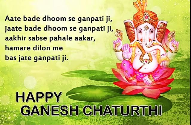 Ganesh Chaturthi 2019.