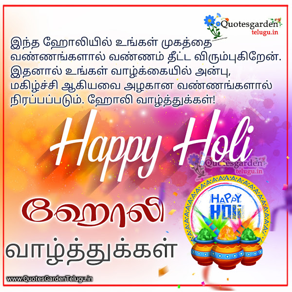 Holi-greetings-wishes-images-in-tamil-font