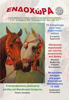 ΠΕΡΙΟΔΙΚΟ ''ΕΝΔΟΧΩΡΑ'' (121) - Γιά τη Θράκη που επιμένει γιά τόν Ελληνισμό πού αντιστέκεται.