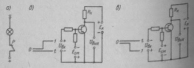 Схема НЕ (инвертор)