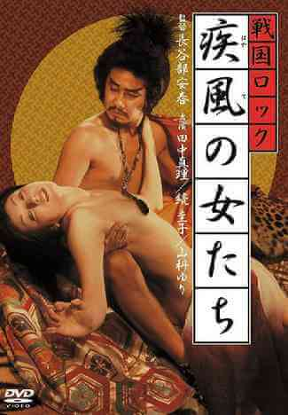 Download [18+] The Naked Seven (1972) Japanese Eng Sub 480p 187mb