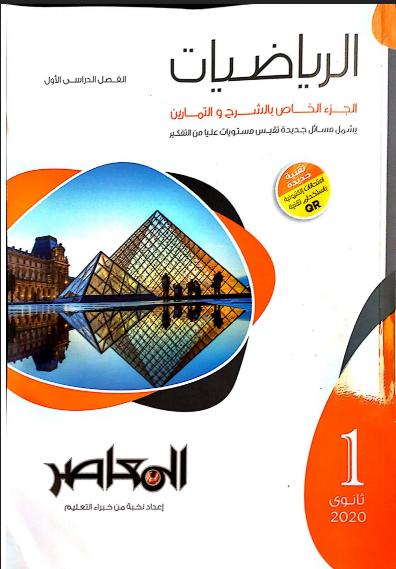 تحميل كتاب المعاصر رياضيات (كتاب الشرح) اولى ثانوى ترم اول 2021 pdf