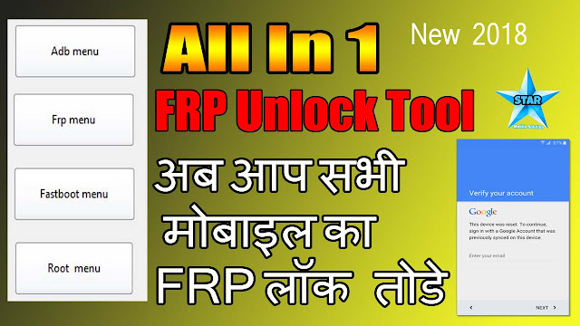 Dream Tool V4 Without Box Letast All In One FRP Tool 2018
