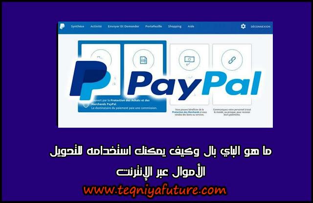 ما هو الباي بال وكيف يمكنك استخدامه للتحويل الأموال عبر الإنترنت