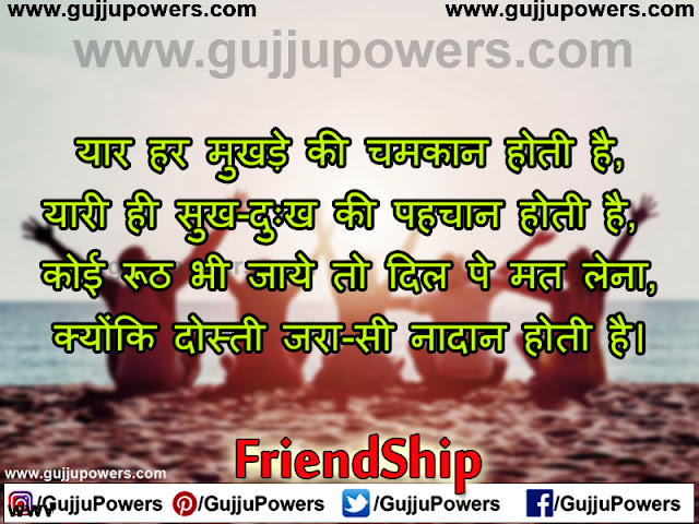 friendship day special shayari in hindi