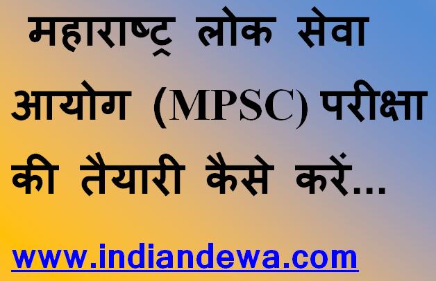 महाराष्ट्र लोक सेवा आयोग (MPSC) परीक्षा की तैयारी कैसे करें