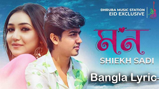 Mon (মন) Bangla Lyrics by Shiekh Sadi New Bangla Song