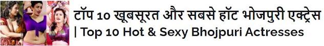 Top 10 Hot & Sexy Bhojpuri Actresses