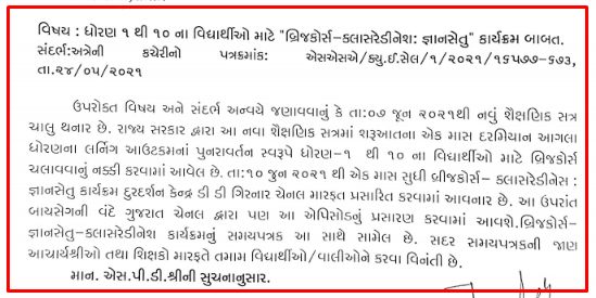 Std 1 To 10: Bridge Course - Class Readiness: Details of Gyansetu Literature Join Link   Time Table