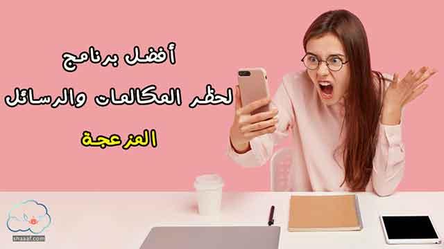 برنامج لمنع المكالمات يعطي رسالة ان الهاتف مغلق وليس مشغول