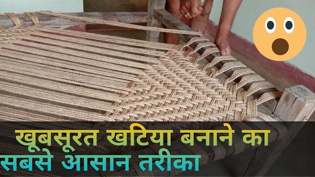 छा गई 'देसी खटिया'! इस देश में बिक रही चारपाई, कीमत इतनी कि बेचने वाला भी हो जाएं अमिर