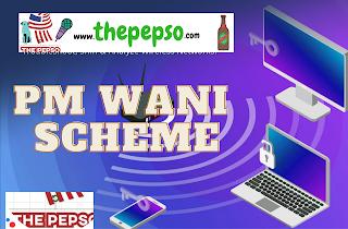 pm wani scheme kya hai