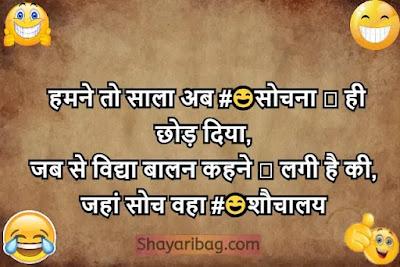 Funny Shayari in Hindi For Whatsapp
