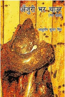 anjuri-bhar-chaur