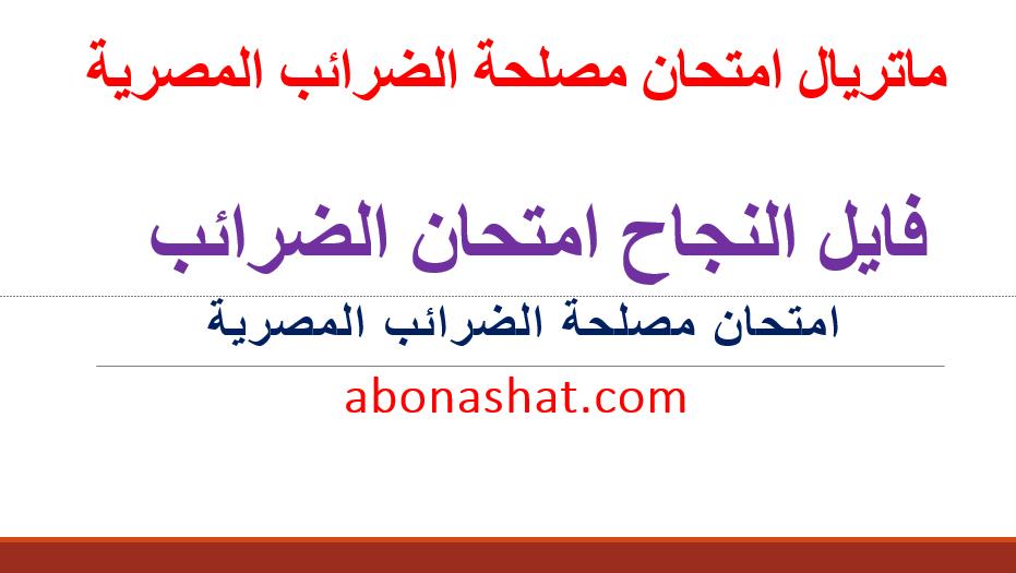 ماتريال امتحان مصلحة الضرائب العامة | امتحان مصلحة الضرائب المصرية 2020 | فايل النجاح امتحان مصلحة الضرائب العامة | وزارة المالية 2020