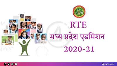M.P. RTE School Admissions Form 2021:स्कूल में प्रवेश की प्रक्रिया चालू हुई