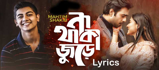 Na Thaka Jure Lyrics by Mahtim Shakib