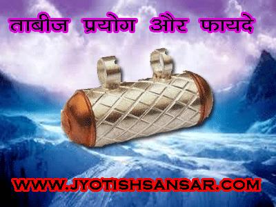 janiye Tabeej ke Prayog aur Fayde in hindi jyotish