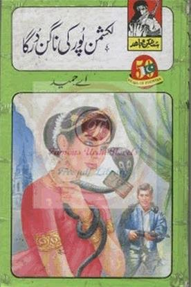 Free download Lakshman pur ki nagan durga novel by A.Hameed pdf, Online reading.
