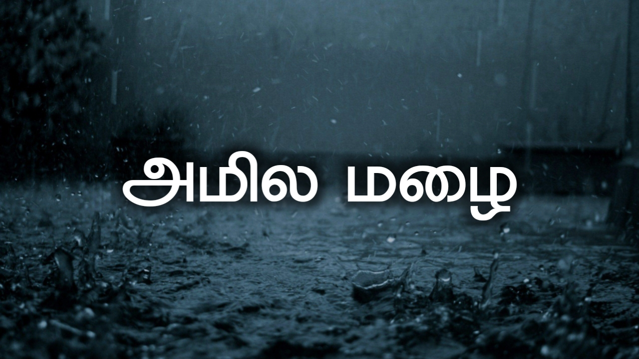 acic rain tamil