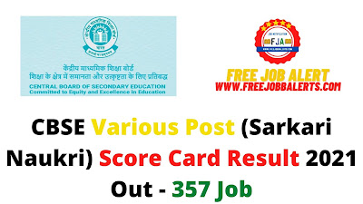 Sarkari Result: CBSE Various Post (Sarkari Naukri) Score Card Result 2021 Out - 357 Job