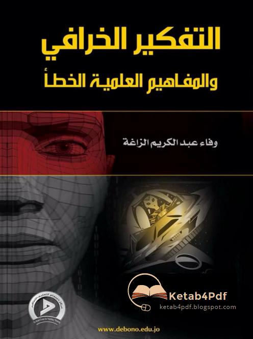 كتاب التفكير الناقد pdf