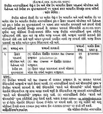 Upleta Nagarpalika Published jobs for Chemist Super-visor 2021 , jobs , government jobs , gujarat jobs , new jobs , all jobs , jobs news , jobs 2021