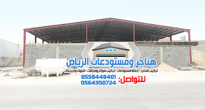 هناجر ومستودعات السعودية الرياض 2021