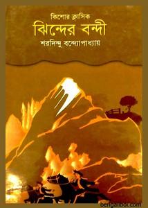 Jhinder Bondi by Sharadindu Bandyopadhyay ebook