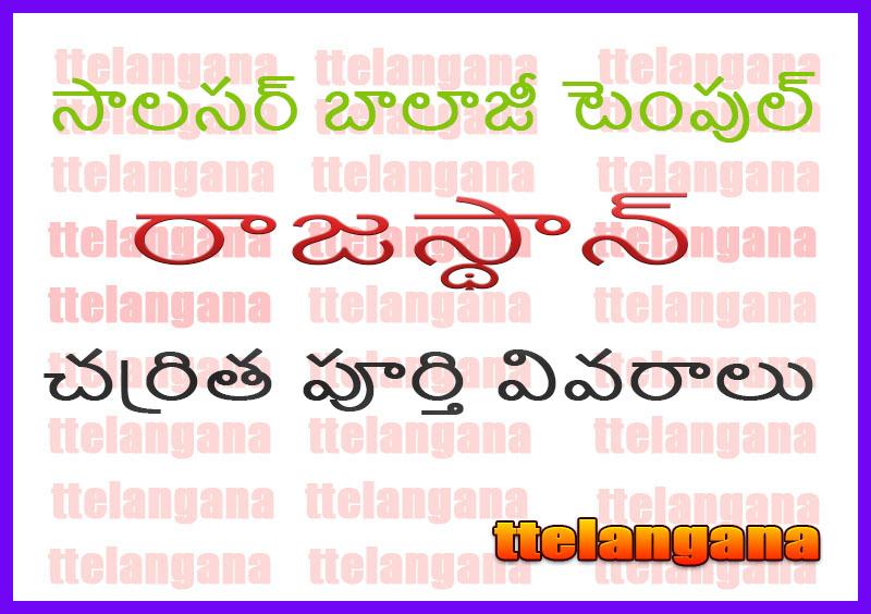 సాలసర్ బాలాజీ టెంపుల్ రాజస్థాన్ చరిత్ర పూర్తి వివరాలు