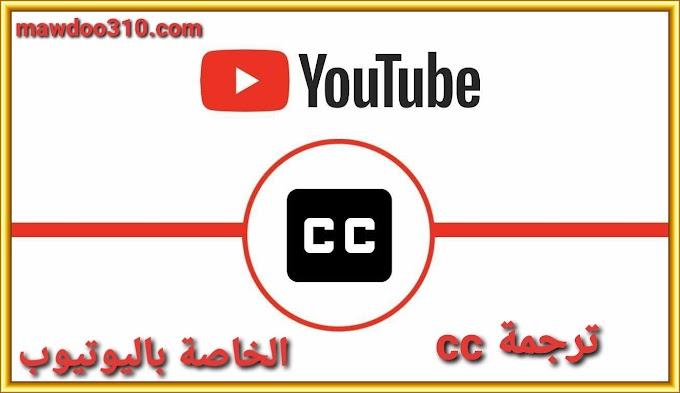 كيفية إضافة ترجمة في اليوتيوب :  إستخراج وتفعيل الترجمة في يوتيوب CC
