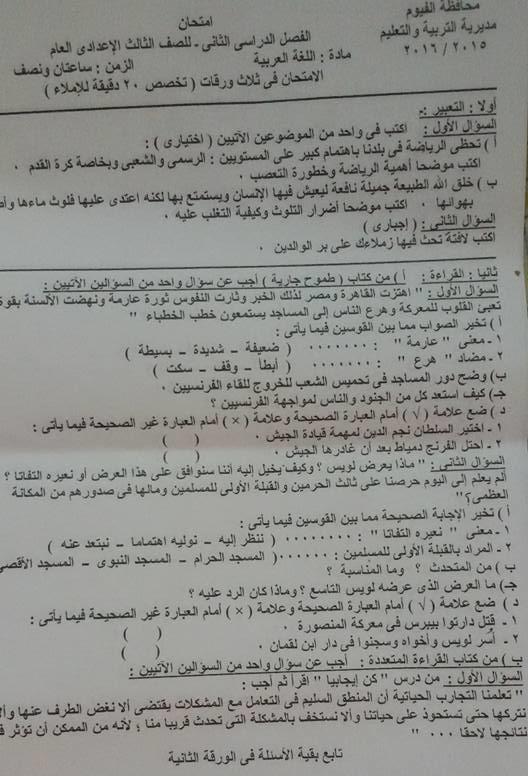 امتحان اللغة العربية محافظة الفيوم للصف الثالث الاعدادى الترم الثاني 2016