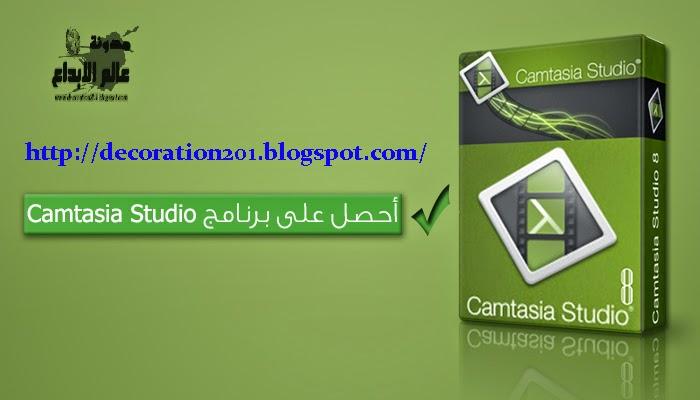 تحميل برنامج التصوير Camtasia Studio 8